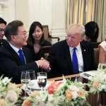 南韓總統文在寅訪問白宮:能夠解決北韓核武問題,川普將成為偉大總統