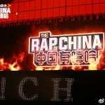 戰鬥音樂學》中國有嘻哈  會是中國的嘻哈嗎?
