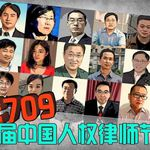 「在中國,身為維權律師就是一種罪...」第一屆中國人權律師節紀念「709大抓捕」兩周年