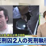 日本法務省今晨處決兩名死刑犯 安倍政權迄今已處決19人