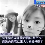 「人不是我殺的,我只是幫女友扮失蹤!」神奈川姐妺花箱屍案一審重判23年 被告辯詞不被採信