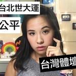 抗議世大運選手遴選 卻遭體育署「破格徵召」 丁聖祐:我不要特殊待遇!