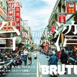 傳統市場街景登日本雜誌 遭批「丟人」引網友激憤論戰
