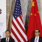 首輪中美全面經濟對話落幕》雙方未達成任何協議 中美經貿對立恐加劇