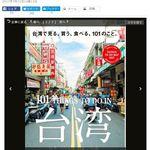 台灣街景封面產生器 BRUTUS老總很開心