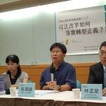 民主轉型後司法也要除垢,林孟皇:有些人過去曾是國民黨整肅的幫兇