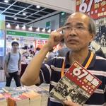 香港「六七暴動」50周年》參與人劉銳紹出新書 揭露中共洗腦內幕