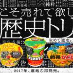 賣不出去只能堆在倉庫、嘲諷自己的黑歷史…日本這間公司的「自虐行銷」令人超驚艷