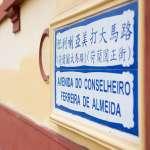澳門若沒被葡萄牙統治,恐怕改寫台灣歷史?澳門每個獨特的街道名稱都在見證歷史