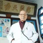 這就是台灣最美風景!95歲醫生守護苗栗70年、翻山看病不喊累,一句話展現人生高度