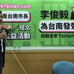批賴清德決策封閉,李俊毅舉辦「IF我是台南市長」徵文活動