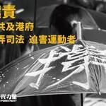黃之鋒等被判刑 時代力量呼籲正視瀕危的香港法治