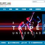 觀點投書:這樣的世大運官網,怎麼讓世界看到台灣?