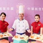 桃市攜手華航 研發三套客家航空餐