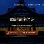 來寺廟住一晚吧!岐阜高山善光寺推出住宿服務 不懂日文也能體驗冥想坐禪