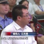 「我承認我要推翻共產黨政權,我深感懊悔」 維權律師江天勇當庭認罪