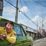 《我只是個計程車司機》拍出反政府歷史:兩岸三地可能嗎?