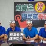 國親黨團針對前瞻基礎建設釋憲,開議前送司法院