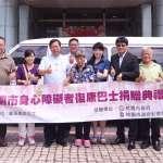 7旬老奶奶省吃儉用15年 慷慨捐桃園復康巴士