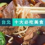 誰說台北無美食?10處內行人都無法抵擋的在地好味道,吃過一遍就忘不掉啦!