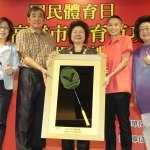 陳菊公開表揚67名體育有功人員 感謝戴資穎贈球拍回饋基層運動