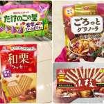 地瓜、栗子、芋頭、南瓜…秋天的味道!盤點20款日本超商秋季限定發售的零食餅乾!