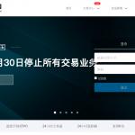 中國虛擬貨幣「末日大逃亡」最老牌平台月底停止交易 比特幣全線暴跌