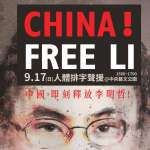 人體排字聲援李明哲明天登場「CHINA!FREE LI」要求中國政府即刻放人
