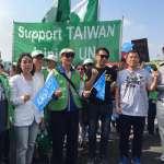 UN for Taiwan!紐約街頭大遊行 千人高喊「台灣入聯」