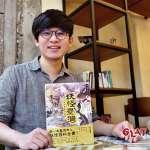 為何我們對小紅帽那麼熟,卻未必知道林投姐?他用這本妖怪百科,寫下台灣的故事