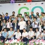 首創五國技職創發平台 新北綠能創新GO