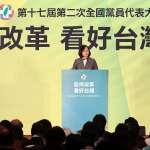 民進黨全代會》500位黨代表連署扁案,蔡英文:台灣人沒有欠民進黨