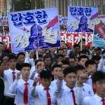 烏凌翔觀點:對北韓開戰前,川普還有什麼招?