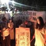 「白晝之夜」變混亂之夜 文資團體抗議柯文哲保留嘉禾新村跳票
