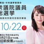 日本18歲高中生投下國會大選第一票:真的很緊張,但比我想像中的簡單