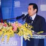 「台灣是主權獨立國家」馬英九:何時宣布的?
