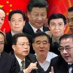 聚焦十九大》共產黨舊幹新枝 不可不知的十個重要人物(上)
