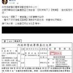 「感謝高階警官提供公文」鎖定竹聯幫、特定政黨 董念台曝警政署掃黑公文