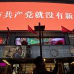 觀點投書:「惠台31條」─中國「放水養魚」大減稅與鐵達尼號