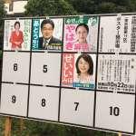 看懂日本大選》自民黨能否突破安倍包圍網?日本八政黨點將錄