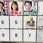 日本選舉海報規定超龜毛,大小、位置無一不刁!可是竟然有「牛奶老爹」來參選?