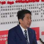 日本眾議院安倍大勝、十九大習近平強勢主導 中日關係將如何發展?