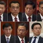 中共七常委還有三人職務未定 深改小組名單惹疑猜:汪洋、韓正去向有變?