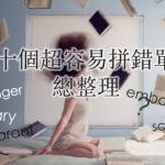 大家都被自動校正功能寵壞啦!連native speaker都常拼錯的50個單字,你還能寫對幾個?
