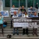 「不顧民意讓亞泥新城山礦場展限20年」 環團居民提告籲撤銷