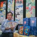 台灣漫畫經典《諸葛四郎》復刻出版,舞台劇將於11月登場 重現當年漫畫風光