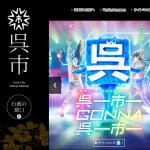 日本免費招待你在吳市玩4天3夜!姓「吳」的台灣人都有機會