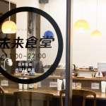 想吃什麼隨便點!日本超人氣食堂太貼心,為客人量身「客製小菜」,每口都是滿足暖心!