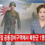 「板門店脫北士兵其實是殺人犯,才會逃亡南韓?」《東亞日報》獨家報導惹議