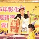 彰化明起送八千份禮袋 鼓勵親子閱讀